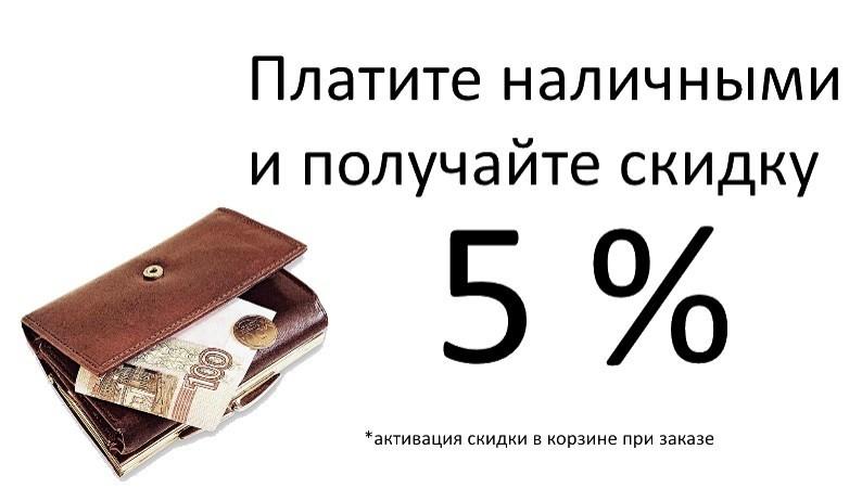 Скидка 5% при оплате наличными