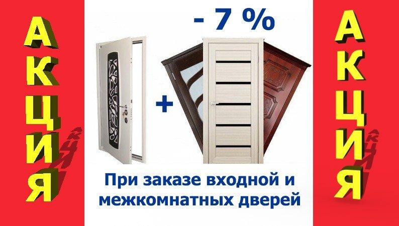 Скидка 7% при заказе входной и межкомнатных дверей