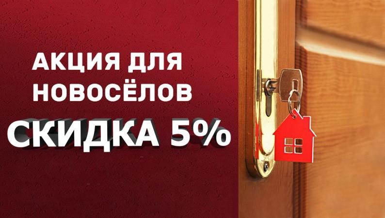 Скидка 5% новоселам
